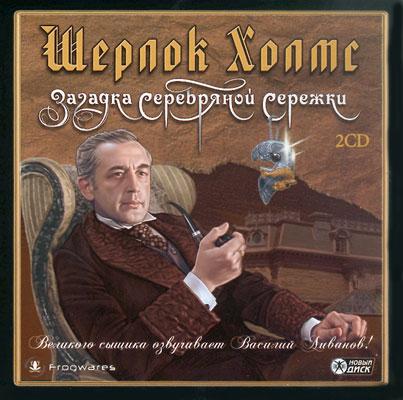 Скачать игру Шерлок Холмс: Загадка серебряной сережки //